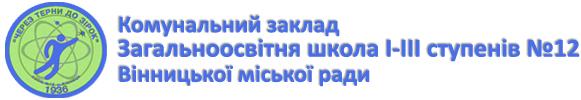 """Офіційний сайт КЗ """"ЗШ І-ІІІ ступенів №12 ВМР"""""""